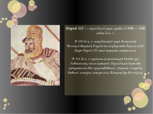 Дарий III—персидскийцарь, правил в336—330 годах до н. э. В334 до н. э.