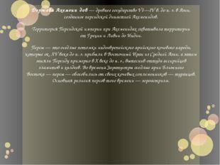Держава Ахемени́дов— древнее государство VI—IVв. дон.э. в Азии, созданное