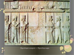 Персидская империя—Персидские цари