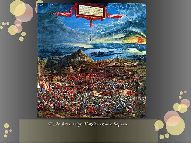Битва Александра Македонскогос Дарием.
