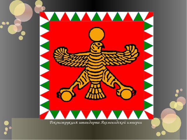 Реконструкция штандарта Ахеменидской империи