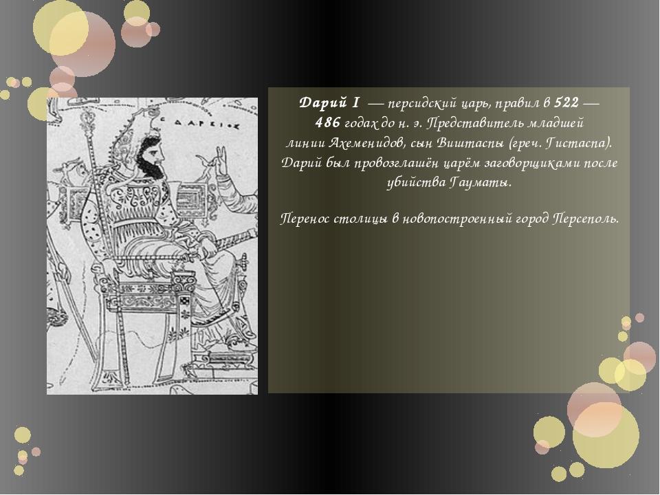 Дарий I—персидскийцарь, правил в522—486годах дон.э. Представитель мл...
