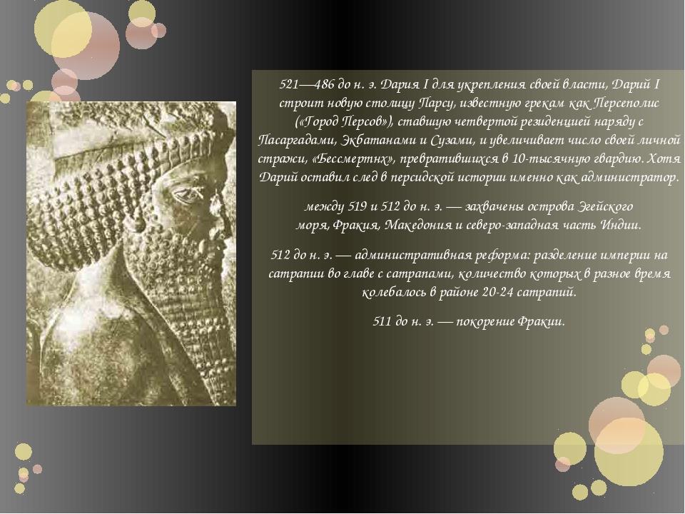 521—486 дон.э. Дария I для укрепления своей власти, Дарий I строит новую ст...