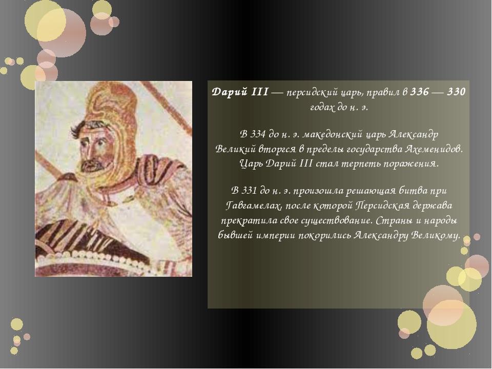 Дарий III—персидскийцарь, правил в336—330 годах до н. э. В334 до н. э....