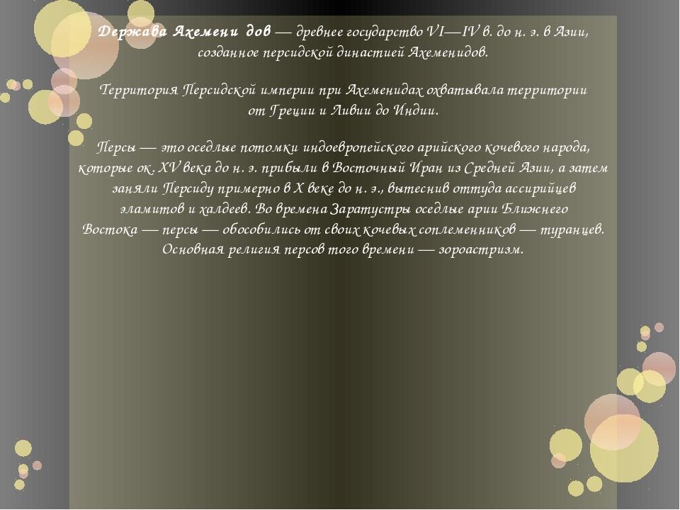 Держава Ахемени́дов— древнее государство VI—IVв. дон.э. в Азии, созданное...