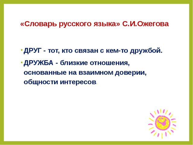 Вахрушев 1 класс урок общение с друзьями презентация