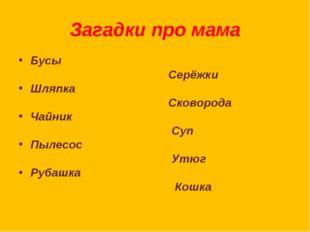 Загадки про мама Бусы Серёжки Шляпка Сковорода Чайник Суп Пылесос Утюг Рубашк