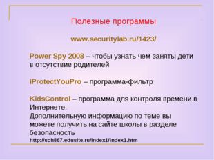 Полезные программы www.securitylab.ru/1423/ Power Spy 2008 – чтобы узнать чем