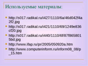 Используемые материалы: http://s017.radikal.ru/i427/1110/6a/46d042f4a2f2.jpg
