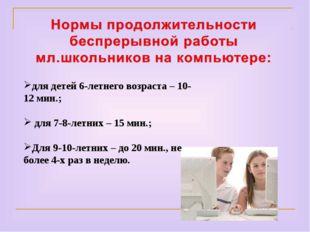 для детей 6-летнего возраста – 10-12 мин.; для 7-8-летних – 15 мин.; Для 9-10