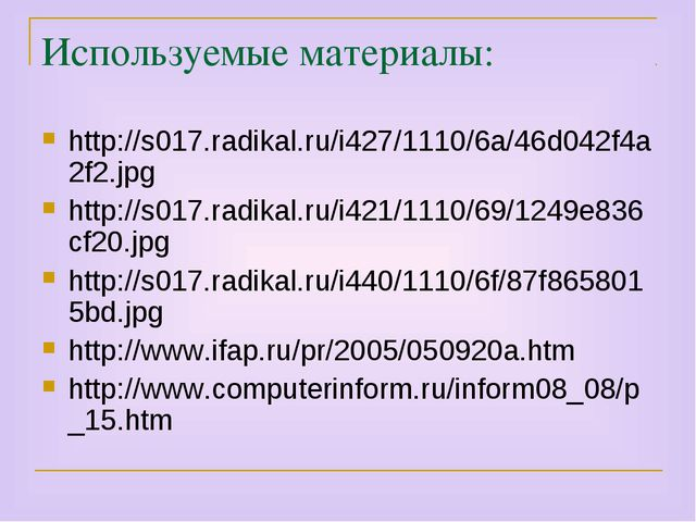 Используемые материалы: http://s017.radikal.ru/i427/1110/6a/46d042f4a2f2.jpg...