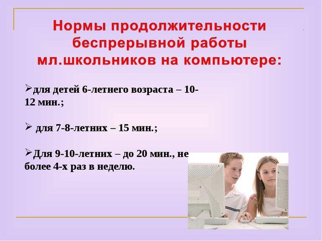 для детей 6-летнего возраста – 10-12 мин.; для 7-8-летних – 15 мин.; Для 9-10...