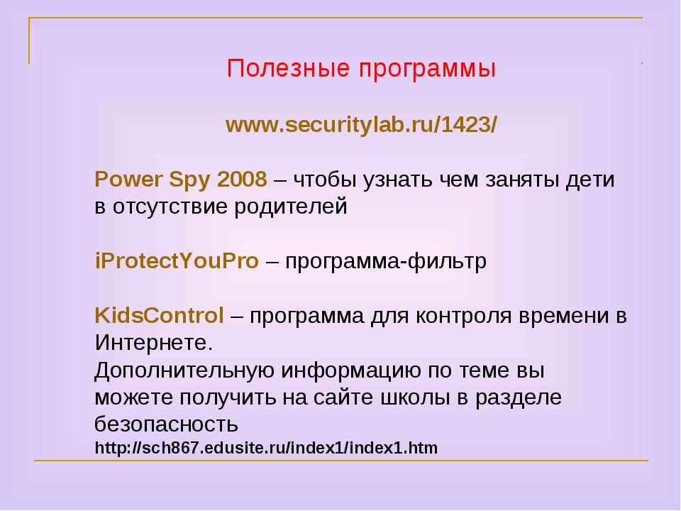Полезные программы www.securitylab.ru/1423/ Power Spy 2008 – чтобы узнать чем...