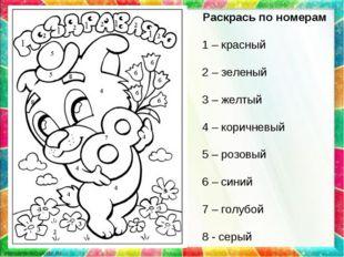 Раскрась по номерам 1 – красный 2 – зеленый 3 – желтый 4 – коричневый 5 – роз