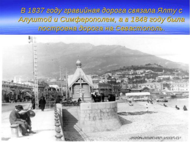 В 1837 году гравийная дорога связала Ялту с Алуштой и Симферополем, а в 1848...
