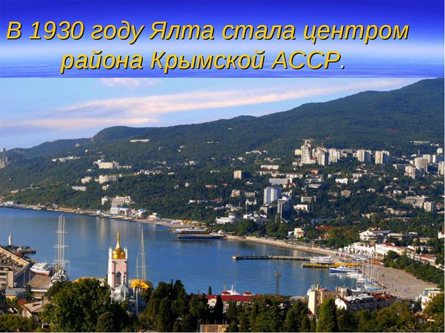 В 1930 году Ялта стала центром района Крымской АССР.