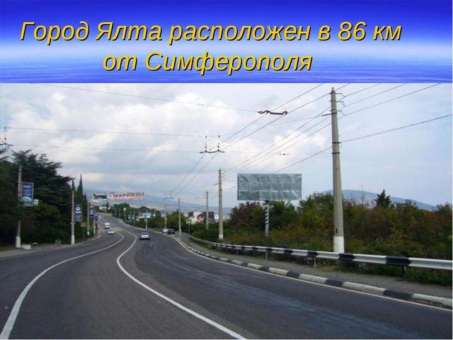 Город Ялта расположен в 86 км от Симферополя