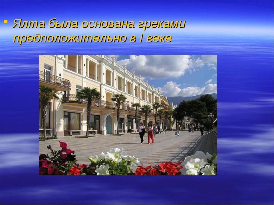 Ялта была основана греками предположительно в I веке