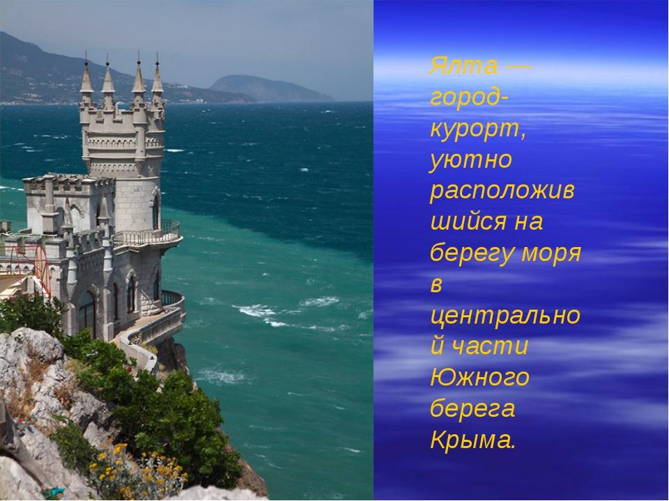 Ялта — город-курорт, уютно расположившийся на берегу моря в центральной части...