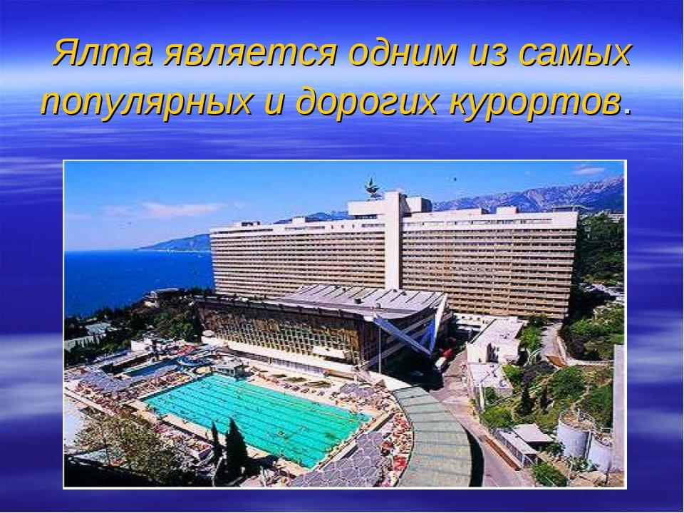Ялта является одним из самых популярных и дорогих курортов.