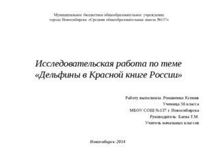 Исследовательская работа по теме «Дельфины в Красной книге России» Работу вып