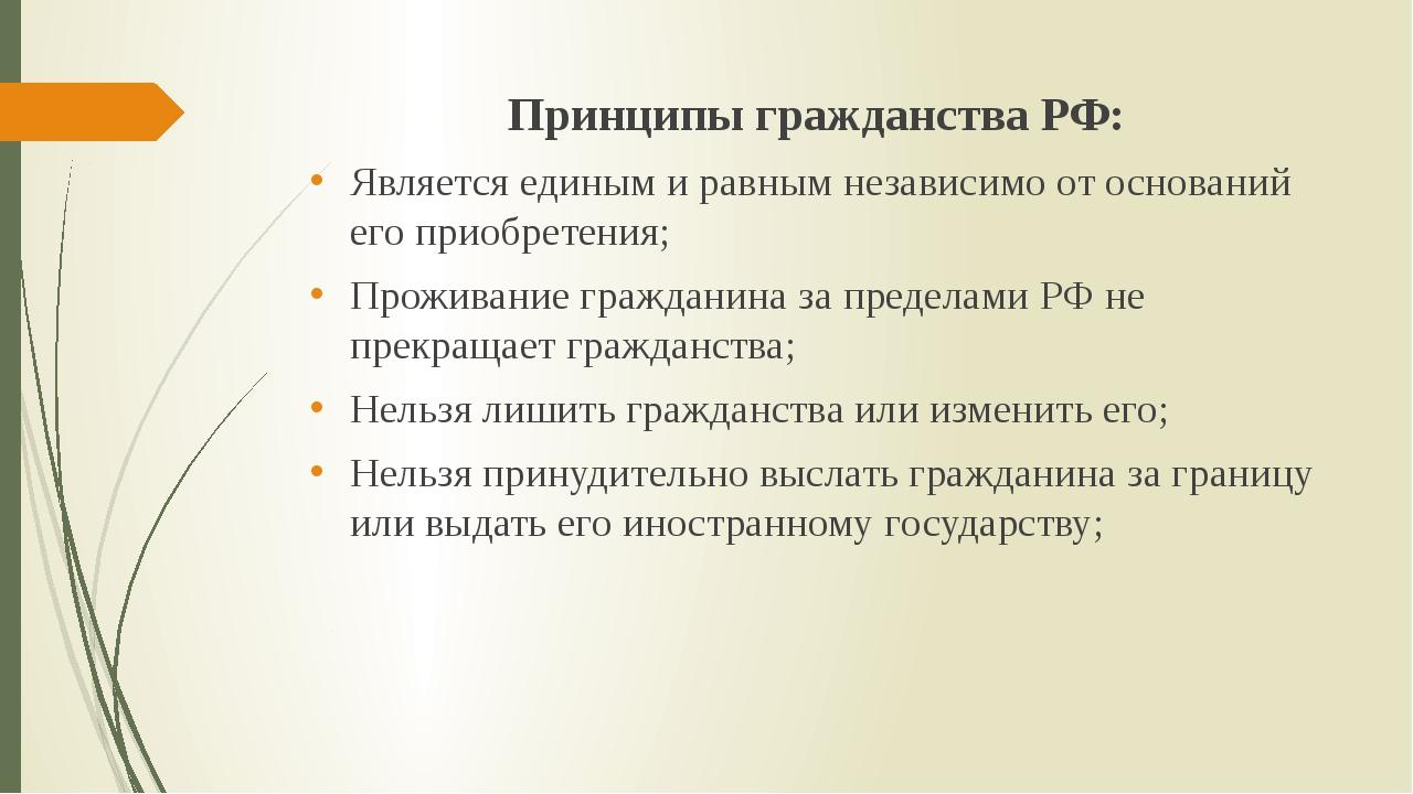 Принципы гражданства РФ: Является единым и равным независимо от оснований ег...