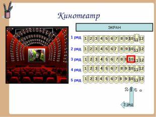 Кинотеатр 1 ряд 2 ряд 3 ряд 4 ряд 5 ряд ЭКРАН 3 ряд 10 место 6 5 4 3 2 1 7 8
