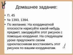 Домашнее задание: П. 45 № 1393, 1394. По желанию: На координатной плоскости н