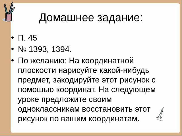 Домашнее задание: П. 45 № 1393, 1394. По желанию: На координатной плоскости н...
