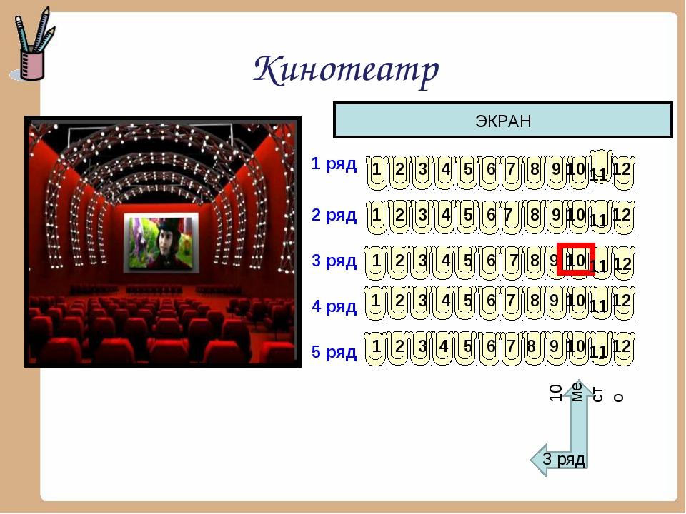Кинотеатр 1 ряд 2 ряд 3 ряд 4 ряд 5 ряд ЭКРАН 3 ряд 10 место 6 5 4 3 2 1 7 8...