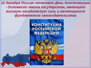 12 декабря Россия отмечает День Конституции - Основного закона государства, и
