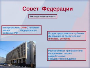Совет Федерации Законодательная власть (неофициально Сенат) –верхняя палата Ф