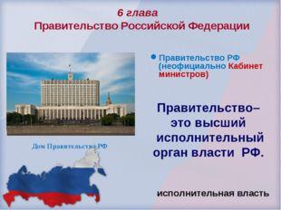 6 глава Правительство Российской Федерации Правительство РФ (неофициально Каб