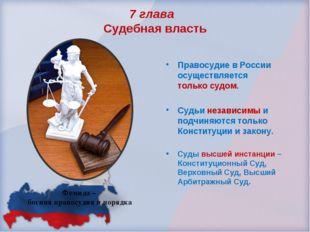 7 глава Судебная власть Правосудие в России осуществляется только судом. Судь