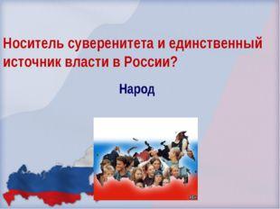 Носитель суверенитета и единственный источник власти в России? Народ Президен