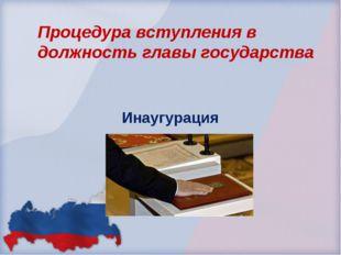 Процедура вступления в должность главы государства Инаугурация Регистрация Ко