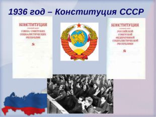 1936 год – Конституция СССР