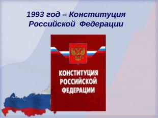 1993 год – Конституция Российской Федерации