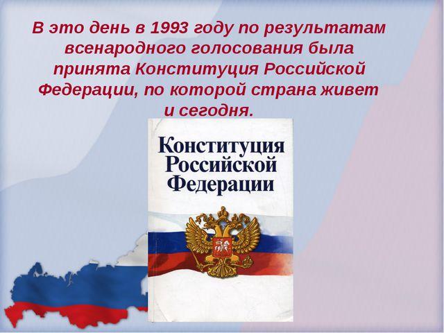 В это день в 1993 году по результатам всенародного голосования была принята...