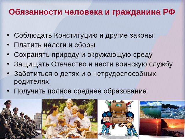 Обязанности человека и гражданина РФ Соблюдать Конституцию и другие законы Пл...