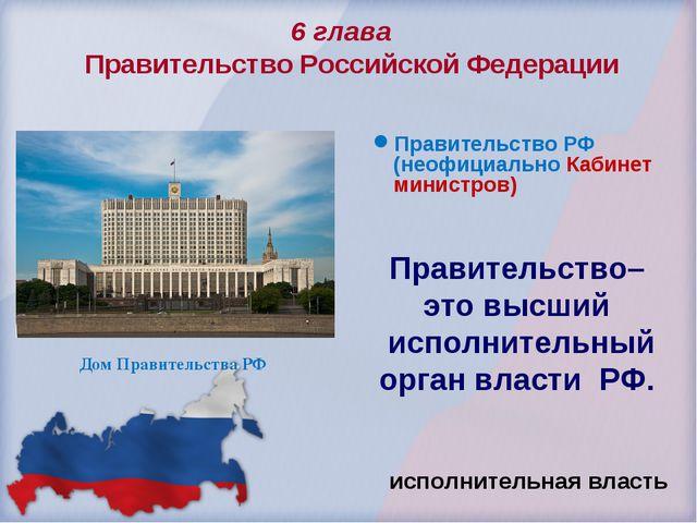 6 глава Правительство Российской Федерации Правительство РФ (неофициально Каб...