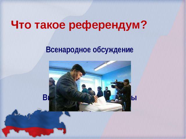Что такое референдум? Всенародное обсуждение Выборы президента Выборы в местн...