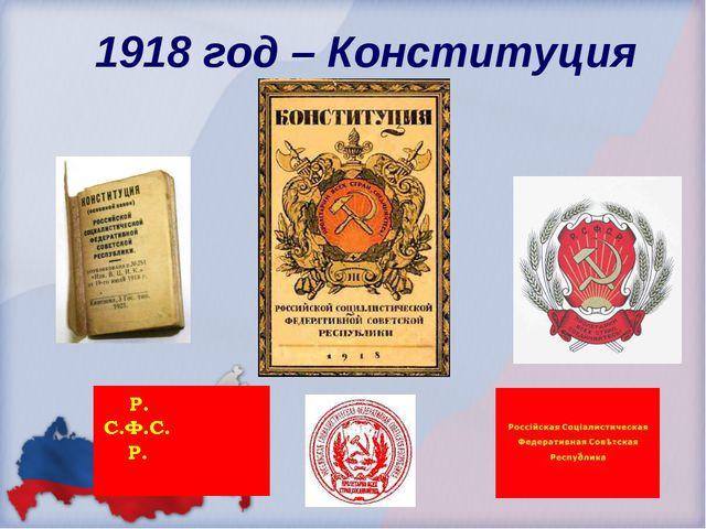 1918 год – Конституция РСФСР