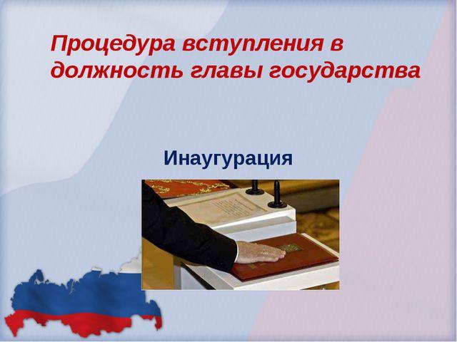 Процедура вступления в должность главы государства Инаугурация Регистрация Ко...