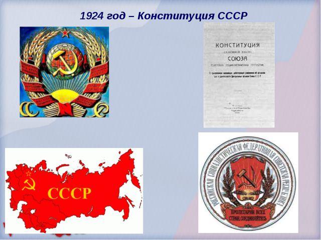 1924 год – Конституция СССР
