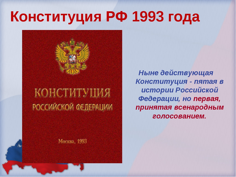 Конституция РФ 1993 года Ныне действующая Конституция - пятая в истории Росси...
