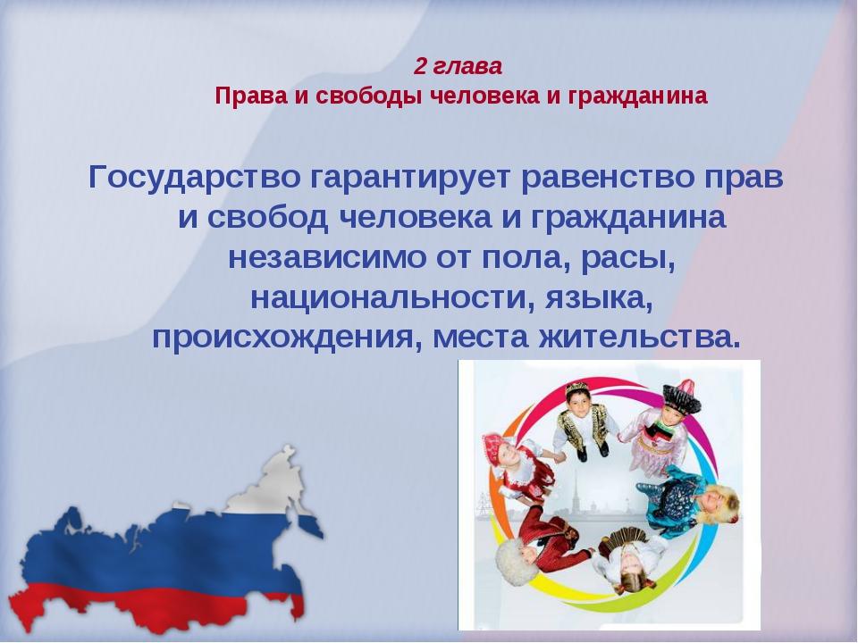 2 глава Права и свободы человека и гражданина Государство гарантирует равенст...