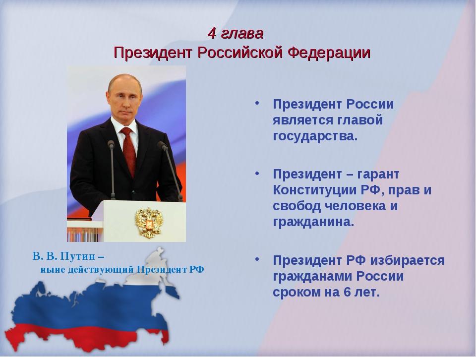 Президент России является главой государства. Президент – гарант Конституции...