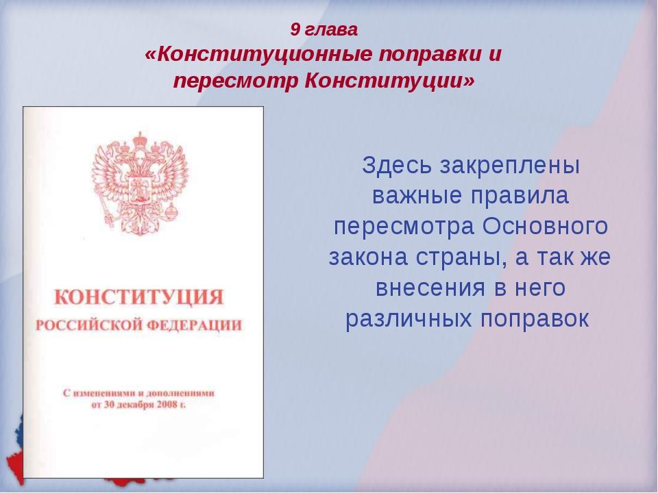 9 глава «Конституционные поправки и пересмотр Конституции» Здесь закреплены в...