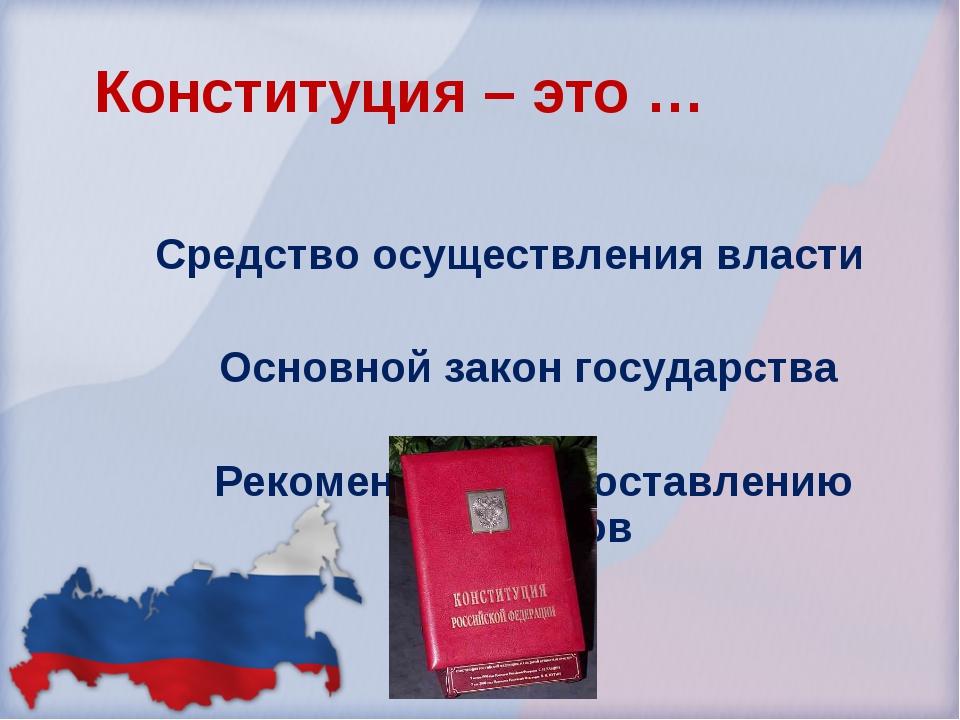 Конституция – это … Средство осуществления власти Основной закон государства...